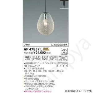 LEDペンダントライト AP47837L コイズミ照明(ライティングレール/配線ダクトレール) lampya
