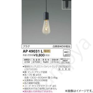 LEDペンダントライト AP49031L コイズミ照明(ライティングレール/配線ダクトレール)