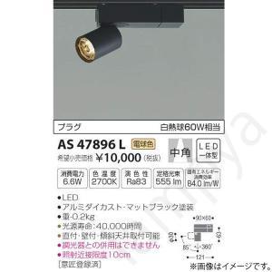 スライドコンセント用/ライティングレール・配線ダクトレール用 LED ON-OFFタイプ プラグタイ...