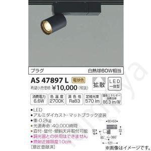 LEDスポットライト AS47897L コイズミ照明(ライティングレール/配線ダクトレール)