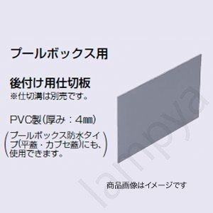 (AS9086)未来工業 プールボックス後付け用仕切板 AS-9086(正方形用)90×86|lampya