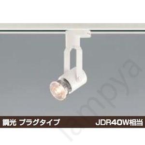 LEDスポットライト ASE940379 コイズミ照明|lampya