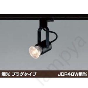 LEDスポットライト ASE940381 コイズミ照明|lampya