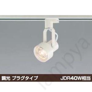 LEDスポットライト ASE940383 コイズミ照明|lampya