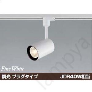 LEDスポットライト ASE940895 コイズミ照明|lampya