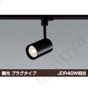 LEDスポットライト ASE940896 コイズミ照明|lampya