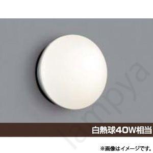 LEDポーチ灯(ブラケット)AU38610L コイズミ照明|lampya