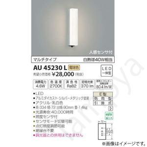 LEDポーチ灯(ブラケット) AU45230L(AU 45230 L) コイズミ照明|lampya