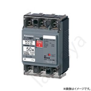 サーキットブレーカ BCW-50型 3P3E 50A(モータ保護兼用)BCW350 パナソニック lampya