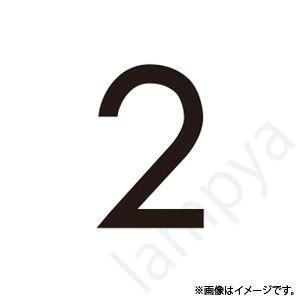 階段灯 ブラケット用文字 BURAKETTO-MOJI-2(BURAKETTOMOJI2) 東芝ライテック(TOSHIBA)|lampya