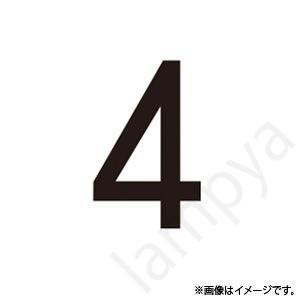 階段灯 ブラケット用文字 BURAKETTO-MOJI-4(BURAKETTOMOJI4) 東芝ライテック(TOSHIBA)|lampya