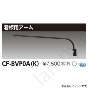 アーム CFBVP0AK(CF-BVP0A(K))東芝ライテック|lampya