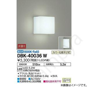 LEDブラケットライト DBK40036W(DBK-40036W、DBK-40036WDS、DBK40036WDS)大光電機|lampya