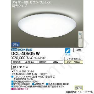 [送料無料]LEDシーリングライト 8畳用 DCL40505W(DCL-40505W、DCL-40505WDS、DCL40505WDS)大光電機 lampya