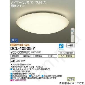 [送料無料]LEDシーリングライト 8畳用 DCL40505Y(DCL-40505Y、DCL-40505YDS、DCL40505YDS)大光電機 lampya
