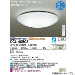 [送料無料]LEDシーリングライト 8畳用 DCL40508(DCL-40508、DCL-40508DS、DCL40508DS)大光電機|lampya
