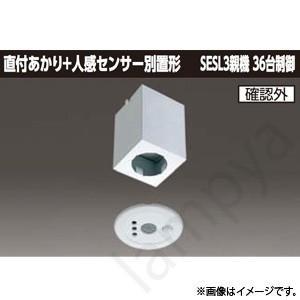 直付あかり+人感センサー別置形 SESL3親機 36台制御 DS2-AN DS2-NT DF-20207ZD7+BOX-2032(DF20207ZD7BOX2032)東芝(TOSHIBA)|lampya