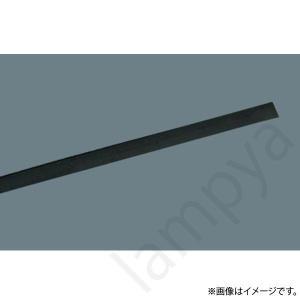 ダクトカバー ブラック DH0294BK(配線ダクトレール・ライティングレール用)パナソニック|lampya