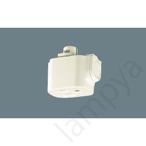 アース付コンセントプラグ 白 DH8560(配線ダクトレール・ライティングレール用)パナソニック|lampya
