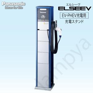 ELSEEV エルシーヴ Mode3 DNE3000(標準型)EV・PHEV充電スタンド|lampya