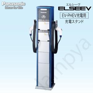 ELSEEV エルシーヴ Mode3 DNE3300(複数台充電型)EV・PHEV充電スタンド|lampya