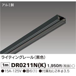 ライティングレール DR0211N(K)1m 黒 東芝ライテック 配線ダクトレール(現行品との互換性なし)|lampya