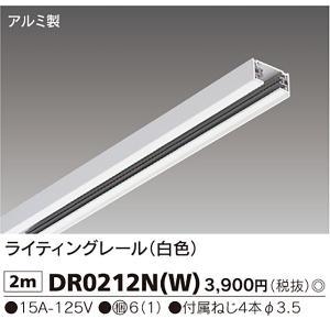 ライティングレール DR0212N(W)2m 白 東芝ライテック 配線ダクトレール(現行品との互換性なし)|lampya