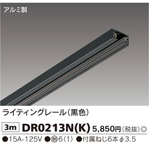 ライティングレール DR0213N(K)3m 黒 東芝ライテック 配線ダクトレール(現行品との互換性なし)|lampya