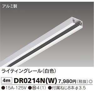 ライティングレール DR0214N(W)4m 白 東芝ライテック 配線ダクトレール(現行品との互換性なし)|lampya