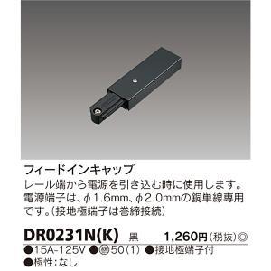 フィードインキャップ  DR0231N(K)黒 東芝ライテック ライティングレール・配線ダクトレール用(現行品との互換性なし)|lampya