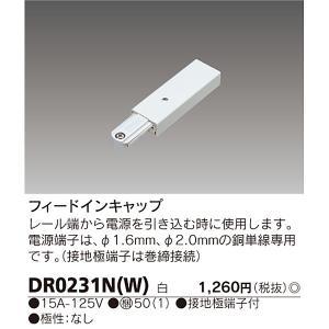 フィードインキャップ  DR0231N(W)白 東芝ライテック ライティングレール・配線ダクトレール...