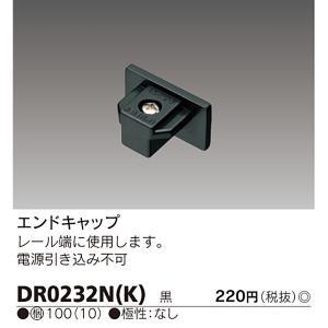 エンドキャップ  DR0232N(K)黒 東芝ライテック ライティングレール・配線ダクトレール用(現行品との互換性なし)|lampya