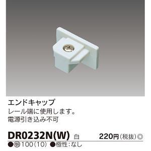 エンドキャップ  DR0232N(W)白 東芝ライテック ライティングレール・配線ダクトレール用(現行品との互換性なし)|lampya