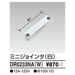 ミニジョインタ  DR0233NA(W)白 東芝ライテック ライティングレール・配線ダクトレール用(現行品との互換性なし)|lampya