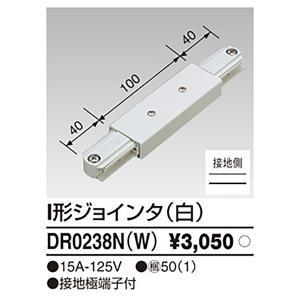 I形ジョインタ  DR0238N(W)白 東芝ライテック ライティングレール・配線ダクトレール用(現行品との互換性なし)|lampya