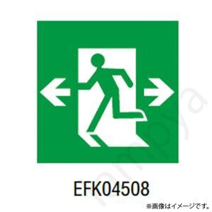 EFK04508 LED誘導灯 適合表示板 A級  片面用 岩崎電気|lampya