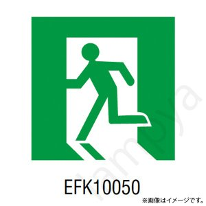 EFK10050 LED誘導灯 適合表示板 C級 片面用 岩崎電気|lampya