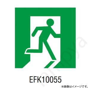EFK10055 LED誘導灯 適合表示板 C級 片面用 岩崎電気|lampya
