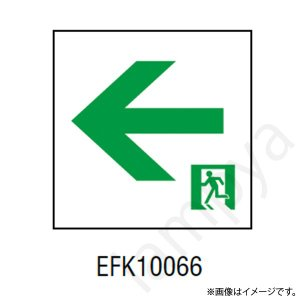 EFK10066 LED誘導灯 適合表示板 C級  片面用 岩崎電気|lampya