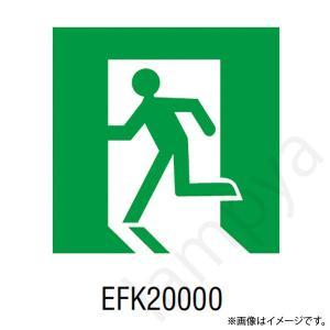 EFK20000 LED誘導灯 適合表示板 B級 BL形・BH形  片面用 岩崎電気|lampya