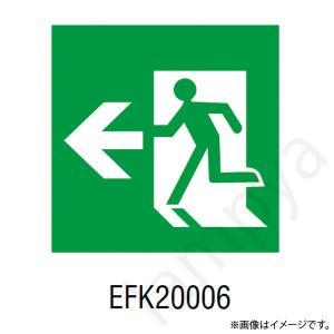 EFK20006 LED誘導灯 適合表示板 B級 BL形・BH形  片面用 岩崎電気|lampya