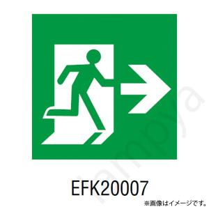 EFK20007 LED誘導灯 適合表示板 B級 BL形・BH形  片面用 岩崎電気|lampya