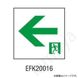 EFK20016 LED誘導灯 適合表示板 B級 BL形・BH形  片面用 岩崎電気|lampya