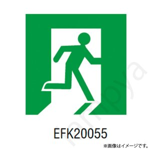EFK20055 LED誘導灯 適合表示板 B級 BL形・BH形  片面用 岩崎電気|lampya