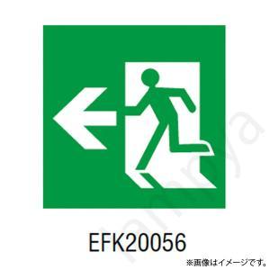 EFK20056 LED誘導灯 適合表示板 B級 BL形・BH形  片面用 岩崎電気|lampya