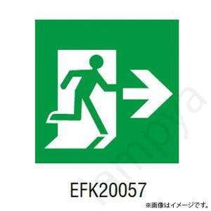 EFK20057 LED誘導灯 適合表示板 B級 BL形・BH形  片面用 岩崎電気|lampya