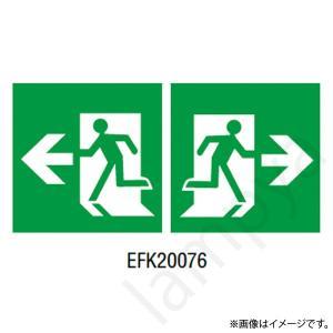 EFK20076 LED誘導灯 適合表示板 B級 BL形・BH形  両面用 岩崎電気|lampya