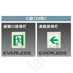 FA10303LE1(FA10303 LE1)LED誘導灯 一般型 壁埋込型 C級(10形)EVERLEDS(FA10302LE1相当品) lampya