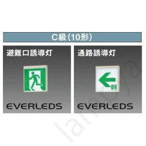 FA10318LE1(FA10318 LE1)LED誘導灯 電源別置型 一般型 壁・天井直付・吊下型 C級(10形)EVERLEDS|lampya