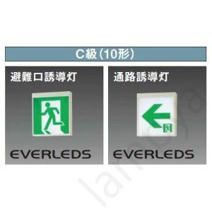 FA10322LE1(FA10322 LE1)LED誘導灯 一般型 壁・天井直付・吊下型 C級(10形)EVERLEDS|lampya